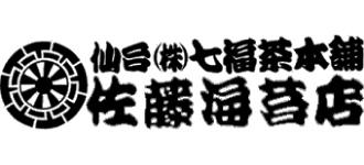 ㈱七福茶本舗佐藤海苔店