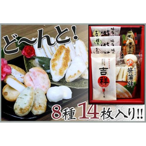 笹かまぼこセットの商品画像_2